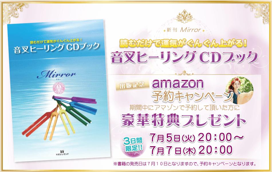 音叉ヒーリングCD本のアマゾンキャンペーン