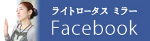 ミラーのフェイスブック