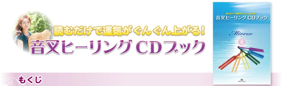 音叉ヒーリングCD本