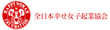 全日本幸せ女子起業協会