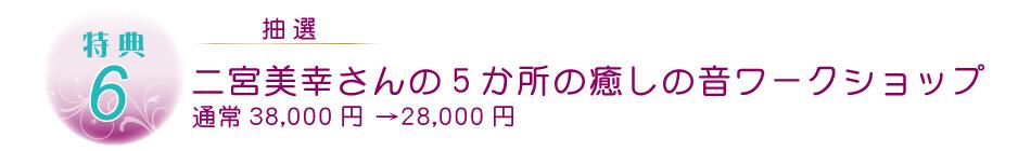 ninomiya_toku